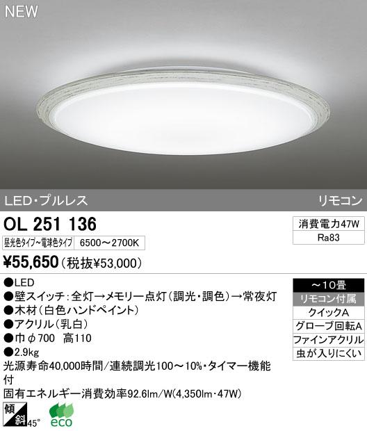 オーデリック(ODELIC) [OL251136] LEDシーリングライト