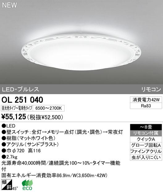 オーデリック(ODELIC) [OL251040] LEDシーリングライト