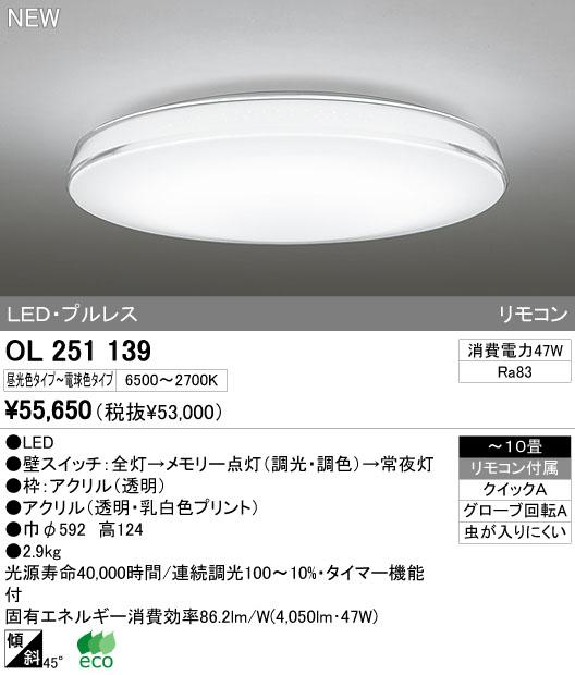 オーデリック(ODELIC) [OL251139] LEDシーリングライト