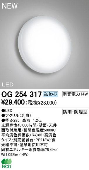 オーデリック ODELIC OG254317 防湿防雨形LED