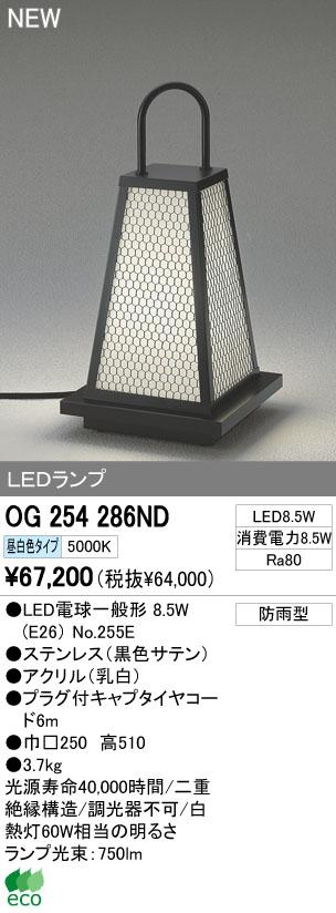 オーデリック ODELIC OG254286ND 防雨型LEDスタンド