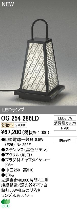 オーデリック ODELIC OG254286LD 防雨型LEDスタンド