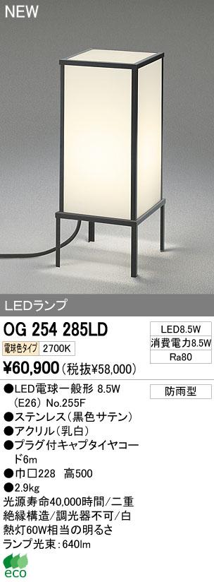 オーデリック(ODELIC) [OG254285LD] 防雨型LEDスタンド