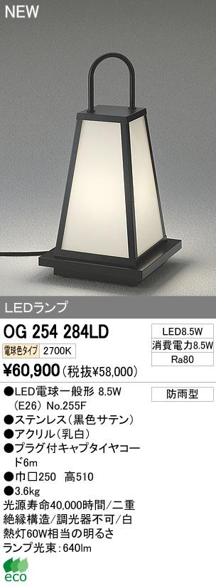 オーデリック(ODELIC) [OG254284LD] 防雨型LEDスタンド