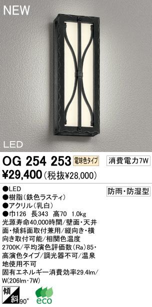 オーデリック ODELIC OG254253 LEDポーチライト