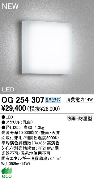 オーデリック ODELIC OG254307 防湿防雨形LED