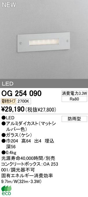 オーデリック ODELIC OG254090 防雨型LEDフットライト