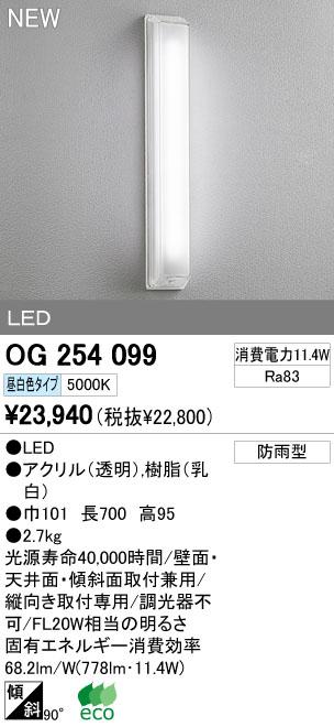 オーデリック ODELIC OG254099 LEDポーチライト