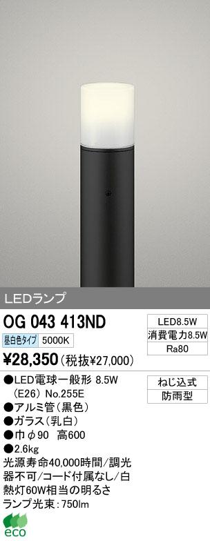 オーデリック ODELIC OG043413ND LEDガーデンライト