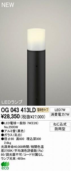 オーデリック ODELIC OG043413LD LEDガーデンライト