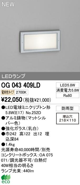 オーデリック ODELIC OG043409LD LEDガーデンライト