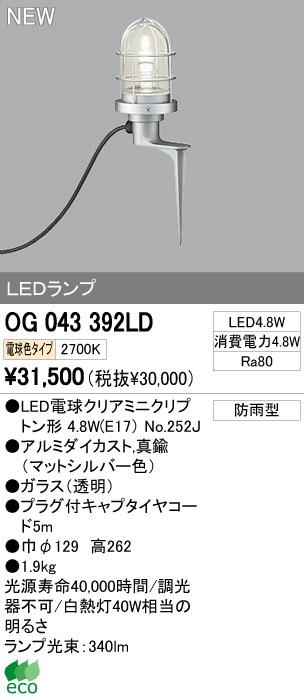 オーデリック ODELIC OG043392LD LEDガーデンライト