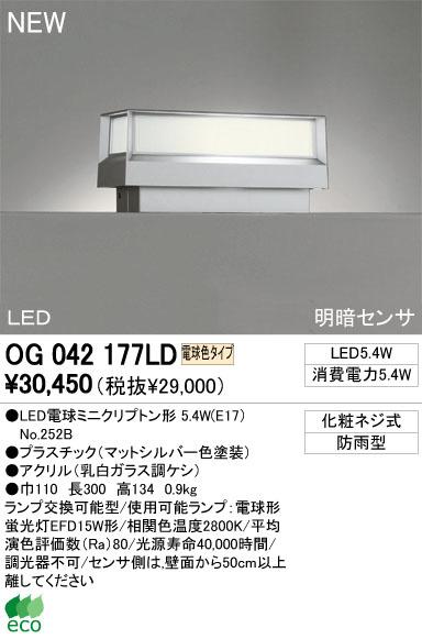オーデリック ODELIC OG042177LD LEDポーチライト