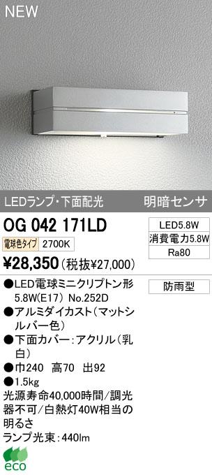 オーデリック ODELIC OG042173LD LED門柱灯