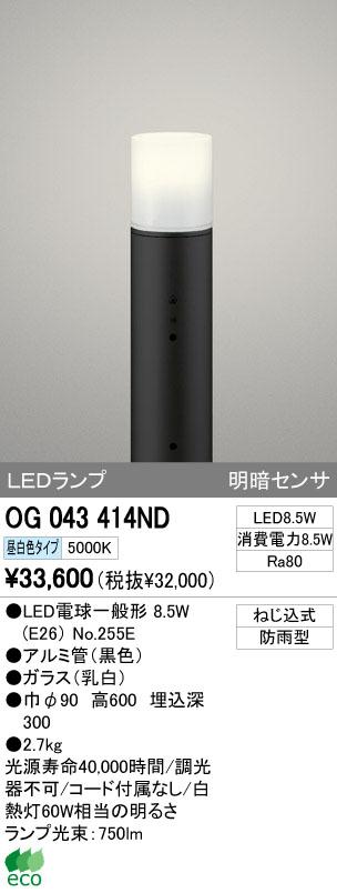 オーデリック ODELIC OG043414ND LEDガーデンライト