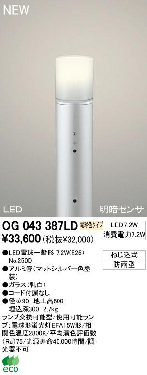 オーデリック ODELIC OG043387LD LEDガーデンライト