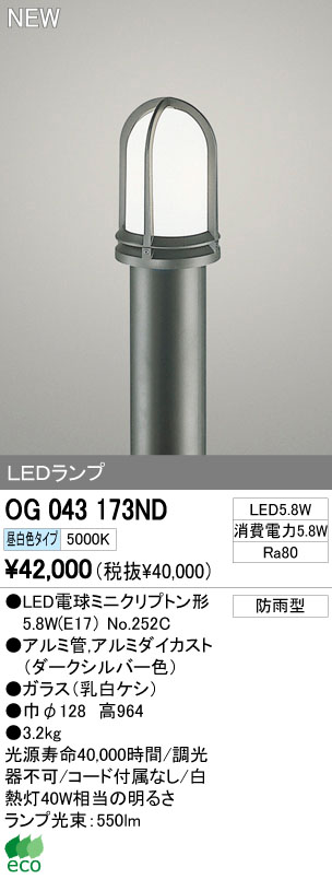 オーデリック ODELIC OG043173ND LEDガーデンライト