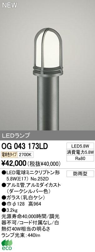 オーデリック ODELIC OG043173LD LEDガーデンライト