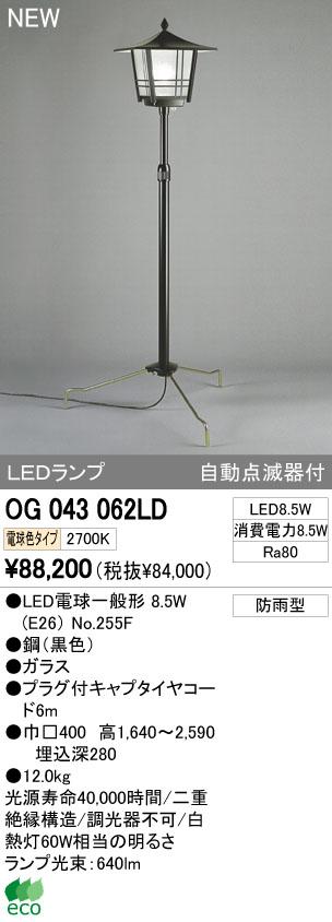 オーデリック ODELIC OG043062LD LEDガーデンライト