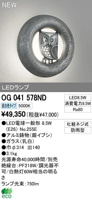 オーデリック ODELIC OG041578ND LEDポーチライト