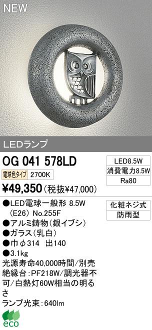 オーデリック(ODELIC) [OG041578LD] 防雨型LED