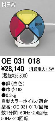 オーデリック ODELIC OE031018 舞台照明