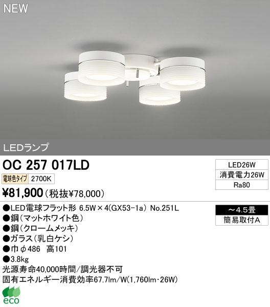 オーデリック(ODELIC) [OC257017LD] LEDシャンデリア