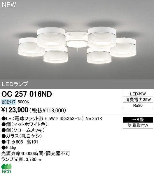 オーデリック(ODELIC) [OC257016ND] LEDシャンデリア