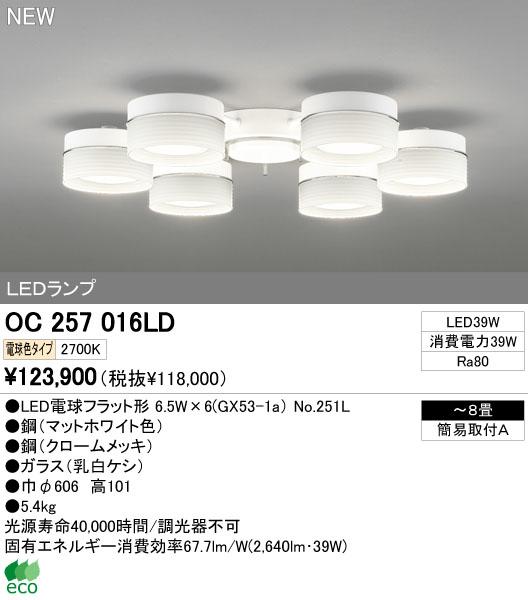 オーデリック(ODELIC) [OC257016LD] LEDシャンデリア