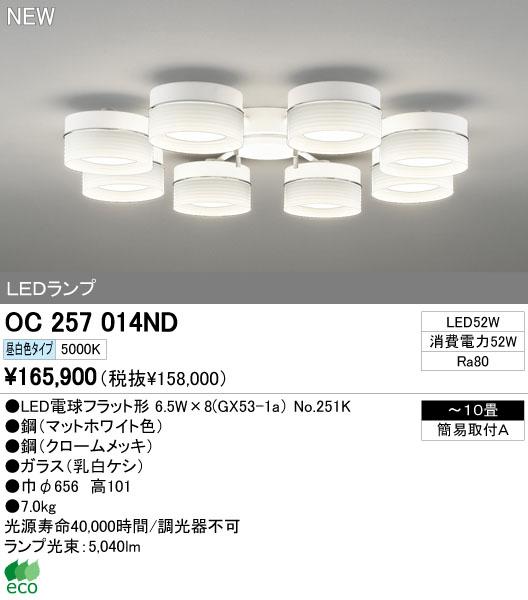 オーデリック ODELIC OC257014ND LEDシャンデリア