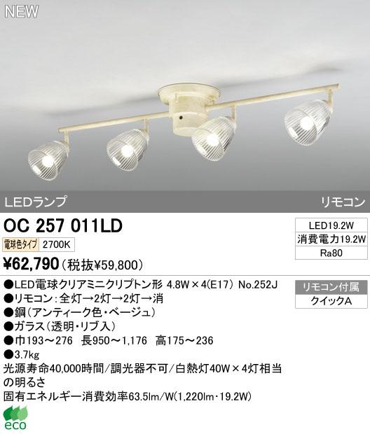 オーデリック(ODELIC) [OC257011LD] LEDシャンデリア