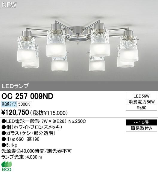 オーデリック ODELIC OC257009ND LEDシャンデリア