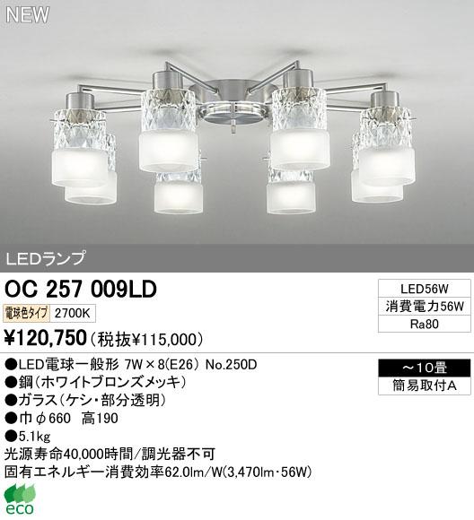 オーデリック ODELIC OC257009LD LEDシャンデリア