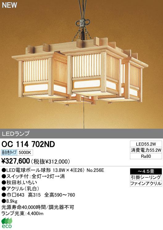 オーデリック(ODELIC) [OC114702ND] LEDシャンデリア