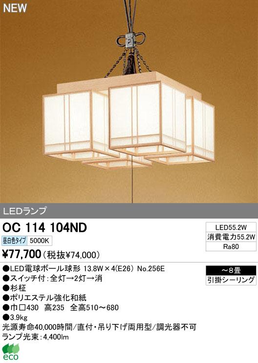 オーデリック ODELIC OC114104ND LEDシャンデリア