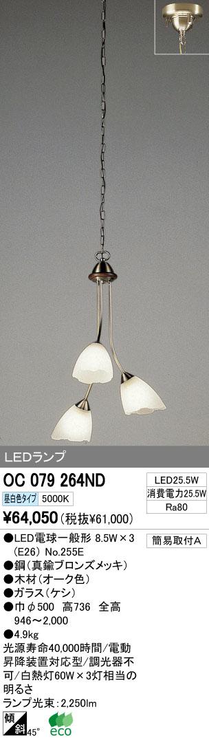 オーデリック(ODELIC) [OC079264ND] LED吹抜シャンデリア