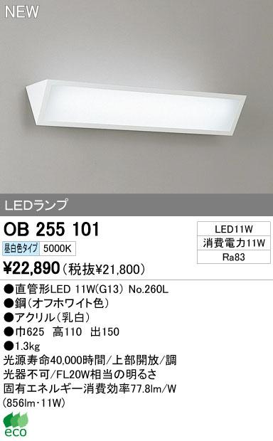 オーデリック ODELIC OB255101 ブラケット