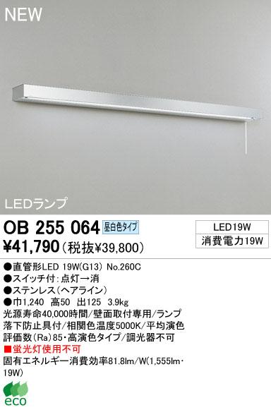 オーデリック(ODELIC) [OB255064] LEDキッチンライト