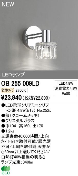 オーデリック ODELIC OB255009LD LEDブラケット