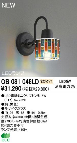 オーデリック ODELIC OB081046LD LEDブラケット