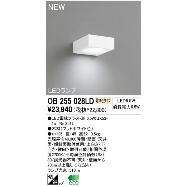 オーデリック ODELIC OB255028LD LEDブラケット
