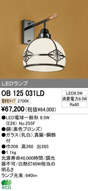 オーデリック(ODELIC) [OB125031LD] LEDブラケット