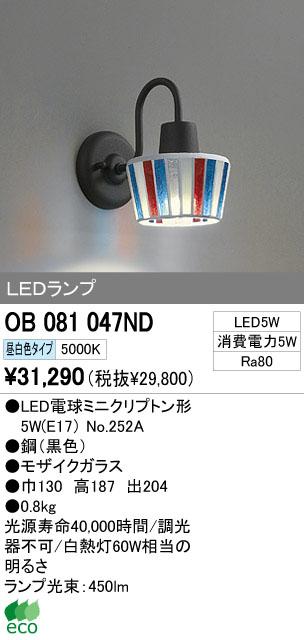 オーデリック ODELIC OB081047ND LEDブラケット
