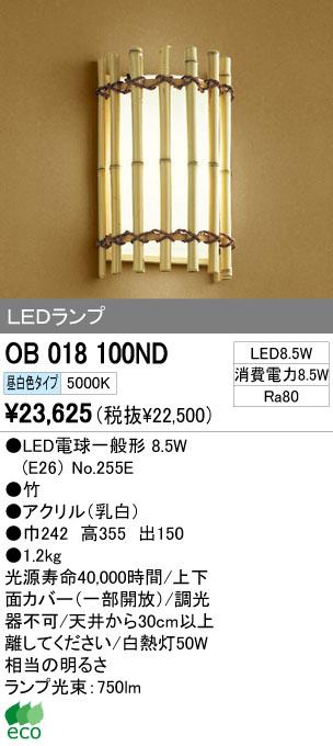 オーデリック ODELIC OB018100ND LEDブラケット