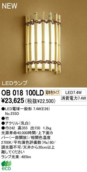 オーデリック ODELIC OB018100LD LEDブラケット