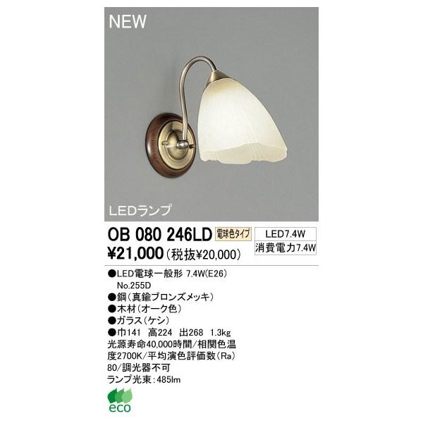 オーデリック ODELIC OB080246LD LEDブラケット