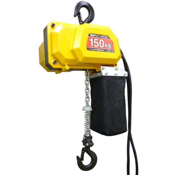 オーエッチ工業[DCH-150] 電動チェーンホイスト DCH150