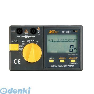 マザーツール MT-2402 デジタル絶縁抵抗計 MT2402【送料無料】