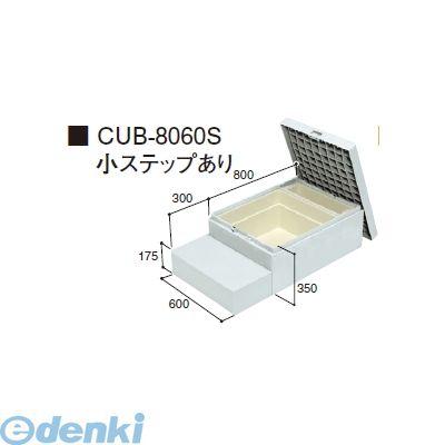 城東テクノ Joto CUB-8060S 直送 代引不可・他メーカー同梱不可 ハウスステップ 800×600タイプ 収納庫付き 小ステップあり CUB8060S