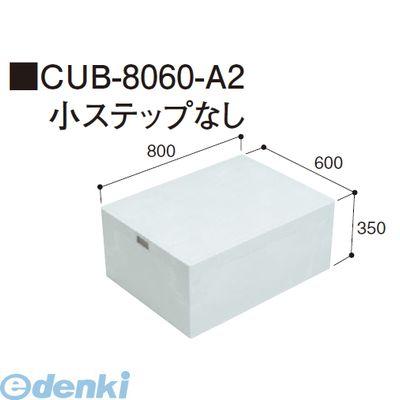 城東テクノ Joto CUB-8060-A2 直送 代引不可・他メーカー同梱不可 ハウスステップ 800×600タイプ 収納庫なし 小ステップなし CUB8060A2